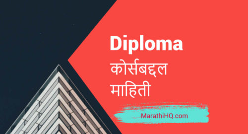 diploma course information in marathi